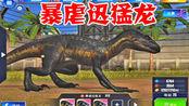 【班克】侏罗纪世界游戏,暴虐迅猛龙VS异种暴龙