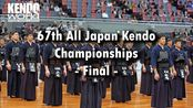 Final - 67th All Japan Kendo Championships - Matsuzaki Kenshiro vs. Kunitomo Re