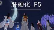 【一梦江湖】肝硬化F5正式出道!!(撒花)