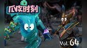 DOTA2【瓜皮时刻】Vol.64  细节操作