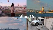 [1van] vlog14 | 和闺蜜的土耳其之行 | 语言班结束去哪儿玩 | 英国留学生活 | 语言班结束能出国吗? | 伊斯坦布尔海峡 | 格雷梅小镇
