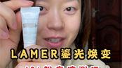 无滤镜无美颜|价格过千、口碑两极分化的lamer贵妇粉底液好用吗?