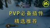 PVP必备插件精选推荐:Spy、honorspy、GearMenu、BigDebuffs(插件小灶 Vol.06)【下载地址在简介】
