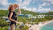 宝迪的VLOG 002 | 在三亚文华东方酒店感受静谧的珊瑚湾美景