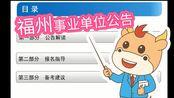 【优公教育】1小时通关2019年907福建福州事业单位公告