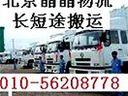 北京-贵州省【北京到贵州凯里货运专线搬家公司56208778北京至贵州凯里货运公司】