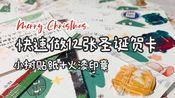 【阿隙】快速做12张圣诞贺卡/小树贴纸+火漆印章/迟到的圣诞快乐