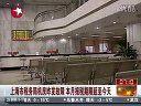 上海市税务局机房昨发故障  本月报税期限延至今天[看东方]