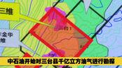 绵阳或添工业强县!中石油开始对三台县千亿立方油气分布进行勘探!
