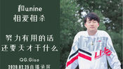 QGhappy浅笑QGGiao2020.02.25直播:和unine相爱相杀+努力有用的话,还要天才干什么