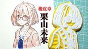 【橡皮章】(*ΦωΦ*)眼镜娘的什么最可爱了!(栗山未来刻章全过程)