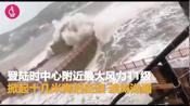 """台风""""米娜""""登录舟山 最大风力11级掀起十几米高巨浪"""