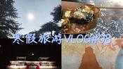 【大哆】  VIOG  寒假旅游存档#08 190123 在南京 中山陵 美龄宫 明孝陵 鼓楼