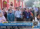[直播南京]10月1日南京市政府大院将再次向公众开放