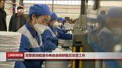[云南新闻联播]刘慧晏到昭通市彝良县调研脱贫攻坚工作
