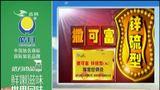 [新闻早报-吉林]20140227吉林省内天气资讯