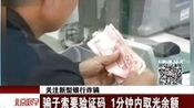 关注新型银行诈骗:骗子索要验证码  1分钟内取光余额 北京您早 151031—在线播放—优酷网,视频高清在线观看