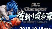 《侍魂Samurai Shodown》新DCL角色- Basara | PS4