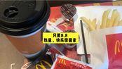 麦当劳薅羊毛攻略|1元薯条、1元圣代、6.8元美式咖啡|只要8.8,快乐带回家