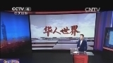 [华人世界]巴西:巴西卫生部发布游客健康须知