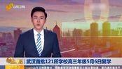 武汉:首批121所学校高三年级将复学 中小学复课后将适当缩短暑假时间