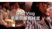 【Vlog】常规孕检|差点毁了弟弟的颁奖典礼|作为家长超级激动啊!