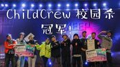 ChildCrew battle|keepkeep vol.5校园杀冠军队伍王者归来!北京高校第一女popper、funky locker、大一小鲜肉专场!