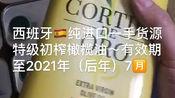 西班牙纯进口(黄金屋特级初榨橄榄油)一手货源,日期非常非常新鲜(有效期到2021年7月)欢迎飘单(13186695688)微信同号
