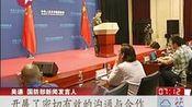 """中美签署""""军事危机通报、空中相遇""""两个互信机制附件 150925—在线播放—优酷网,视频高清在线观看"""
