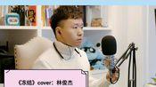 【谭若冰】《冻结》cover:林俊杰