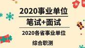【完整版】2020年山东省事业单位编制考试基础写作公基专项精讲全都有