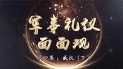 【CCTV-7讲武堂】春节特别节目《军事礼仪面面观》第四集《威仪》下,2月23日本周日晚17:54播出