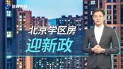 北京放大招!买学区房不一定买到学位,势必降温?