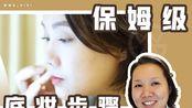 【唠嗑式】每个人都该拥有的保姆级底妆步骤+毛戈平底妆产品测评