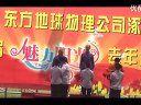 """东方地球物理公司第二届""""魅力·阳光""""老年体育健身大会趣味运动会下集"""