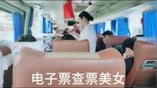 记录学生放假期间,广西玉林汽车站,使用电子票,打脸!