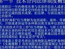 科技法学46-考研视频-西安交大-要密码到www.Daboshi.com