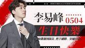 【李易峰2020生贺】李易峰生贺大屏应援合集by 峰记本
