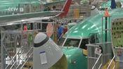 [东方时空]737MAX从设计到认证都遭受质疑