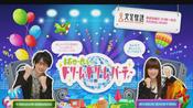 拓也良子的DreamDreamParty 第198回 2017年1月16日