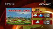 2007年12月2日CCTV-4《中国新闻》中间广告及天气预报