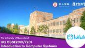 昆士兰大学UQ CSSE2010/7201Introduction to computer systems 课程介绍