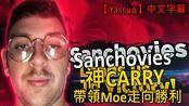 「Yassuo Moe中文字幕」Sanchovies神Carry!Moe再度挑戰Boshy!