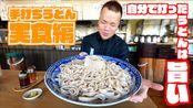 【新井熊】【大胃口】终于要吃自制乌冬了!自己做的面条好吃好几倍【大胃王】(2020年1月10日17时32分)