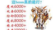 【0221活动+BOSS编号】你可曾见过攻击3000种族的电王、土王!