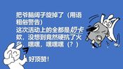【存档】Dreamin Go FC+旋转吧雪月花试水