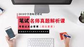 中学教师资格证2017下半年综合素质真题卷名师解析(四)