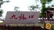 江苏省盐城市九龙口风景区介绍