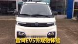 设计可圈可点货箱封闭设计,昌河纯电城市物流车售10.38-11.38万