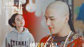 【梦回】【李兰迪 王安宇】十三薇 触摸的气息 温暖爱恋